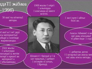 ӘбділдаТәжібаев (1909-1998)