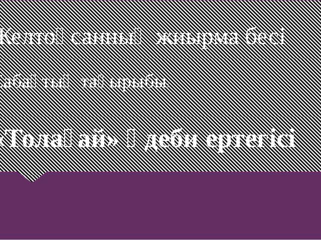 «Толағай» әдеби ертегісі Сабақтың тақырыбы: Желтоқсанның жиырма бесі