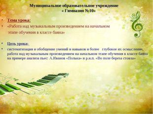 Муниципальное образовательное учреждение « Гимназия №10» Тема урока: «Работа