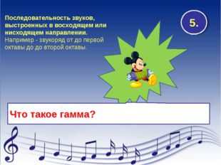 Что такое гамма? 5. Последовательность звуков, выстроенных в восходящем или н