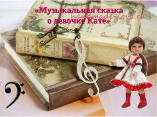 «Музыкальная сказка о девочке Кате»