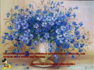 На подоконнике стоял любимый цветок Кати – василёк, она полила его и спела ем