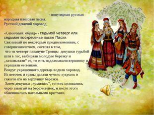«Во́ поле берёза стояла» - популярная русская народная плясовая песня. Русски