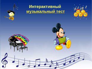 Интерактивный музыкальный тест