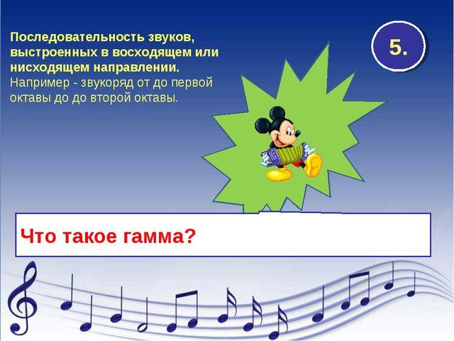 Что такое гамма? 5. Последовательность звуков, выстроенных в восходящем или н...