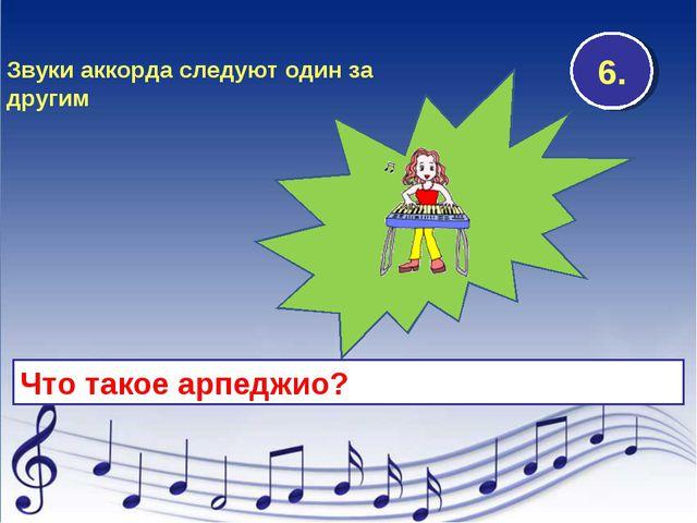 Что такое арпеджио? 6. Звуки аккорда следуют один за другим