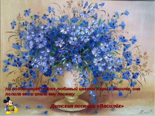 На подоконнике стоял любимый цветок Кати – василёк, она полила его и спела ем...