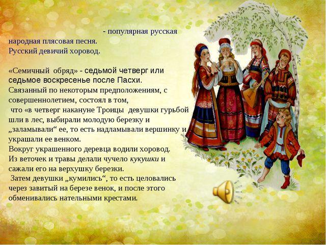 «Во́ поле берёза стояла» - популярная русская народная плясовая песня. Русски...