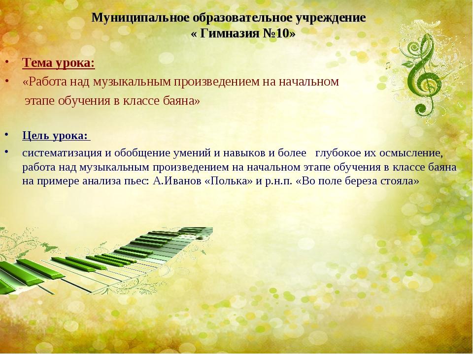 Муниципальное образовательное учреждение « Гимназия №10» Тема урока: «Работа...