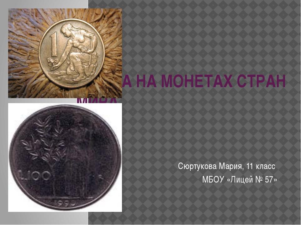 ФЛОРА НА МОНЕТАХ СТРАН МИРА Сюртукова Мария, 11 класс МБОУ «Лицей № 57»