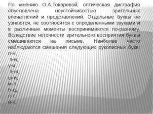По мнению О.А.Токаревой, оптическая дисграфия обусловлена неустойчивостью зр
