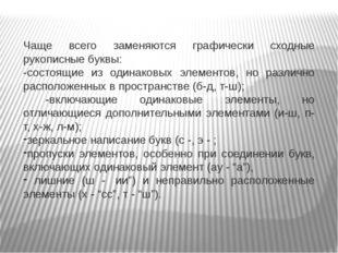 Чаще всего заменяются графически сходные рукописные буквы: -состоящие из оди