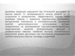 Динамика коррекции нарушения при оптической дисграфии во многом зависит от с