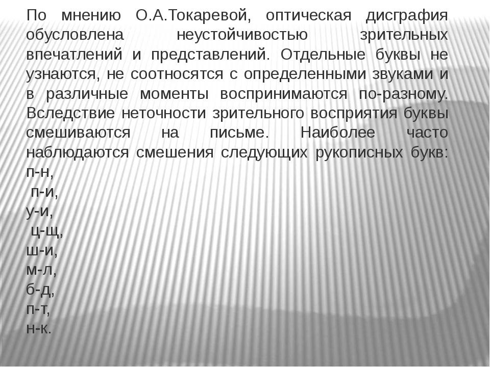 По мнению О.А.Токаревой, оптическая дисграфия обусловлена неустойчивостью зр...