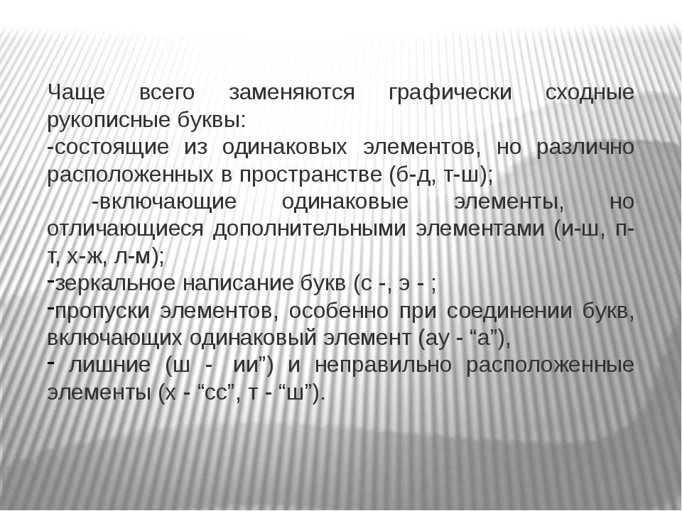 Чаще всего заменяются графически сходные рукописные буквы: -состоящие из оди...