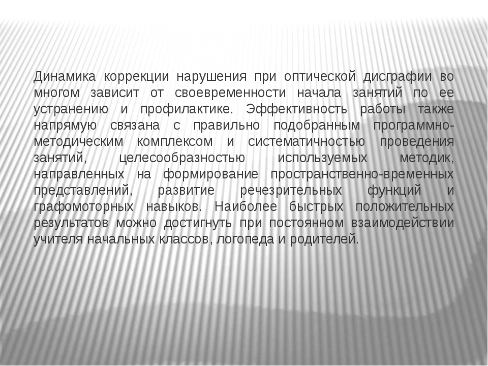 Динамика коррекции нарушения при оптической дисграфии во многом зависит от с...