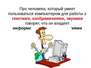 Про человека, который умеет пользоваться компьютером для работы с текстами, и