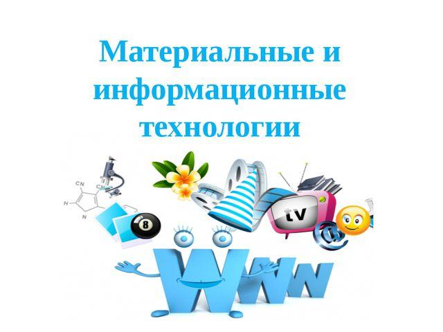 Материальные и информационные технологии