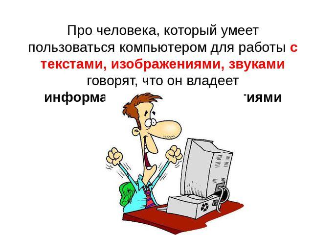 Про человека, который умеет пользоваться компьютером для работы с текстами, и...
