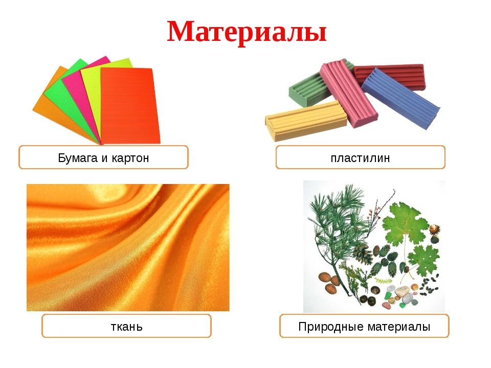 Материалы Бумага и картон пластилин ткань Природные материалы