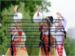 Задачи: 1.Проанализировать состояние дел в туристической отрасли Алданского