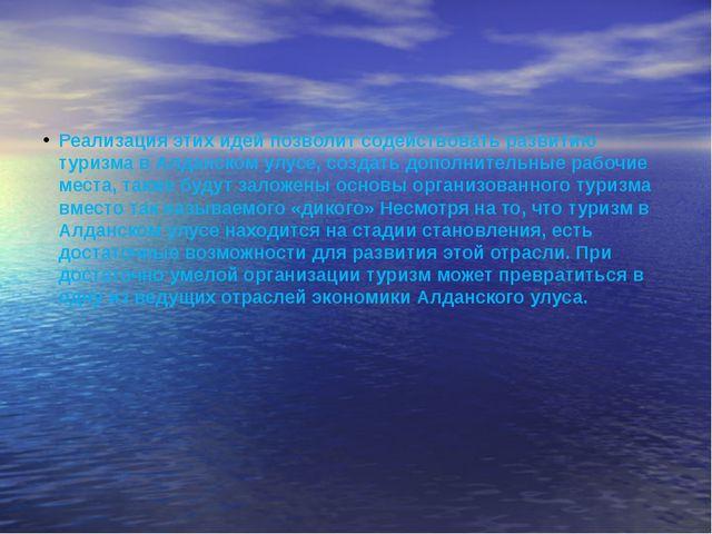 Реализация этих идей позволит содействовать развитию туризма в Алданском улу...