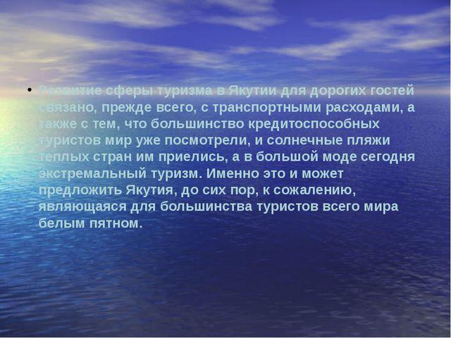 Развитие сферы туризма в Якутии для дорогих гостей связано, прежде всего, с...