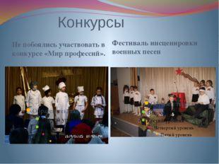Конкурсы Не побоялись участвовать в конкурсе «Мир профессий». Фестиваль инсц