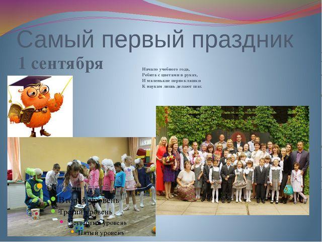 Самый первый праздник 1 сентября Начало учебного года, Ребята с цветами в рук...