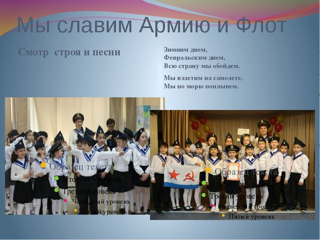 Мы славим Армию и Флот Смотр строя и песни Зимним днем, Февральским днем, Всю...