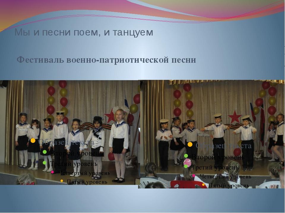 Мы и песни поем, и танцуем Фестиваль военно-патриотической песни