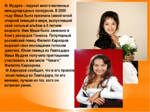 М. Мудряк - лауреат многочисленных международных конкурсов. В 2000 году Маша