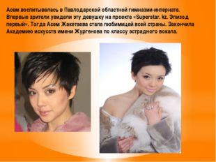 Асем воспитывалась в Павлодарской областной гимназии-интернате. Впервые зрите