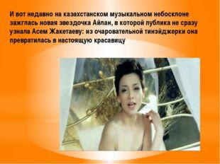 И вот недавно на казахстанском музыкальном небосклоне зажглась новая звездочк