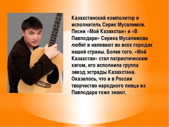 Казахстанский композитор и исполнитель Серик Мусалимов. Песни «Мой Казахстан»...