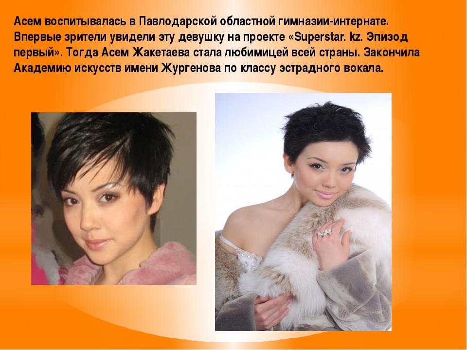 Асем воспитывалась в Павлодарской областной гимназии-интернате. Впервые зрите...
