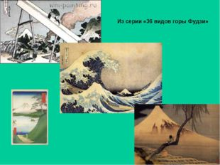 Из серии «36 видов горы Фудзи»