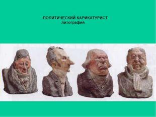 ПОЛИТИЧЕСКИЙ КАРИКАТУРИСТ литография