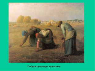Собирательницы колосьев