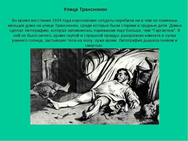 Улица Транснонен Во время восстания 1834 года королевские солдаты перебили н...