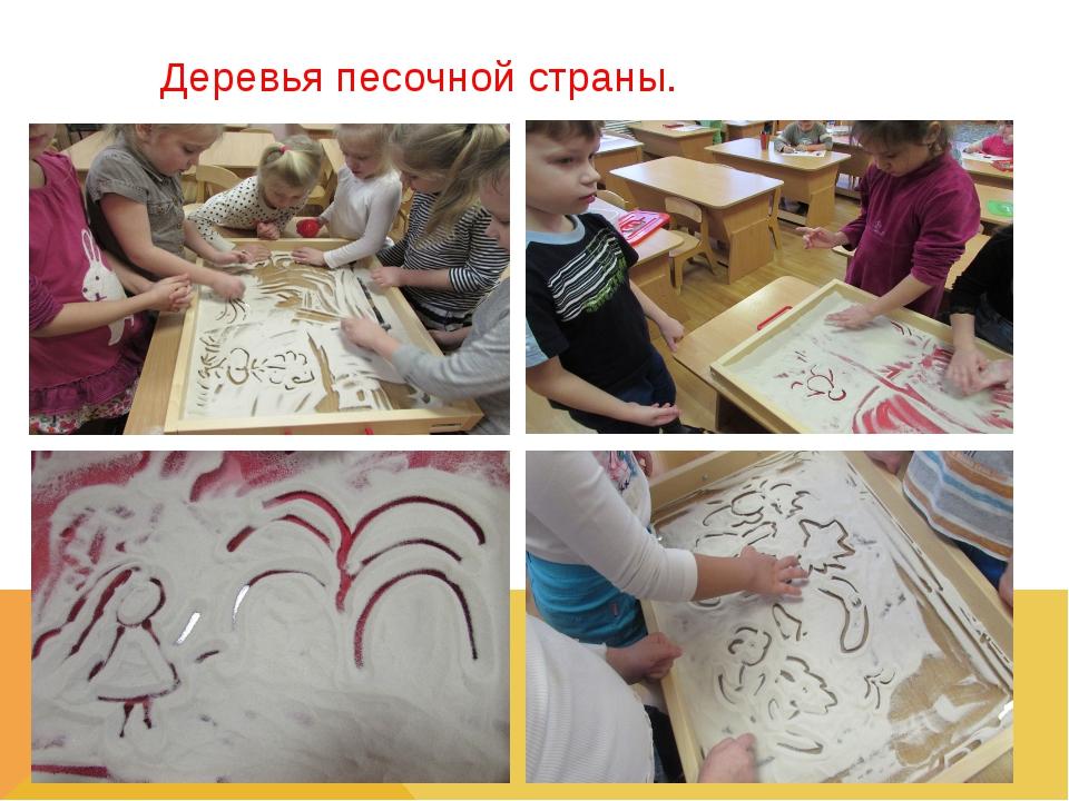 Деревья песочной страны.