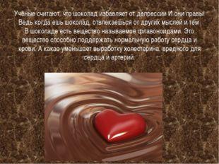 Учёные считают, что шоколад избавляет от депрессии И они правы! Ведь когда еш