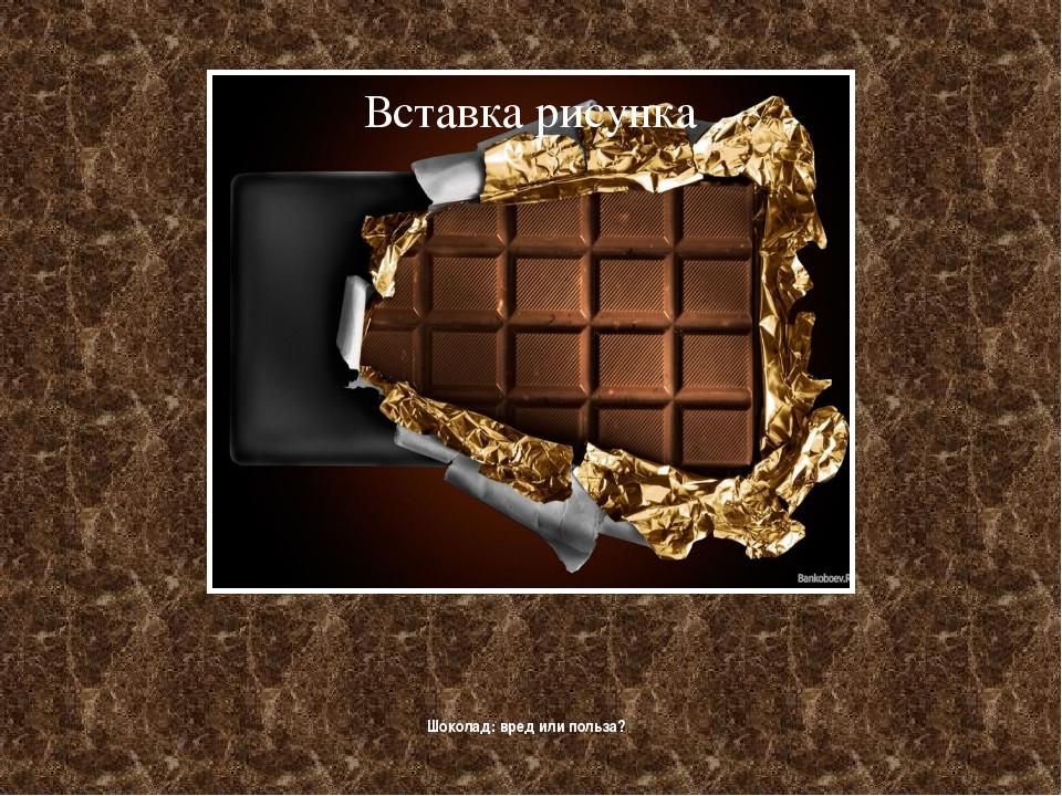 Шоколад: вред или польза?