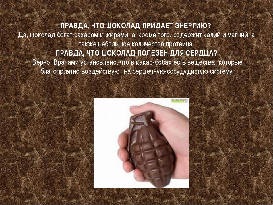 ПРАВДА, ЧТО ШОКОЛАД ПРИДАЕТ ЭНЕРГИЮ? Да, шоколад богат сахаром и жирами, а, к...