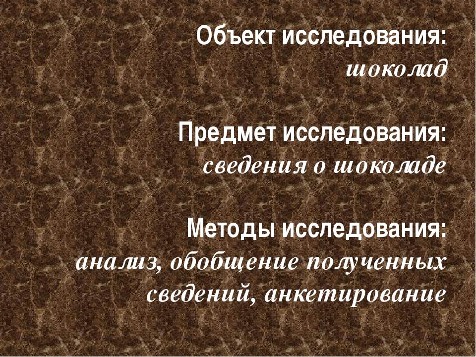 Объект исследования: шоколад Предмет исследования: сведения о шоколаде Методы...