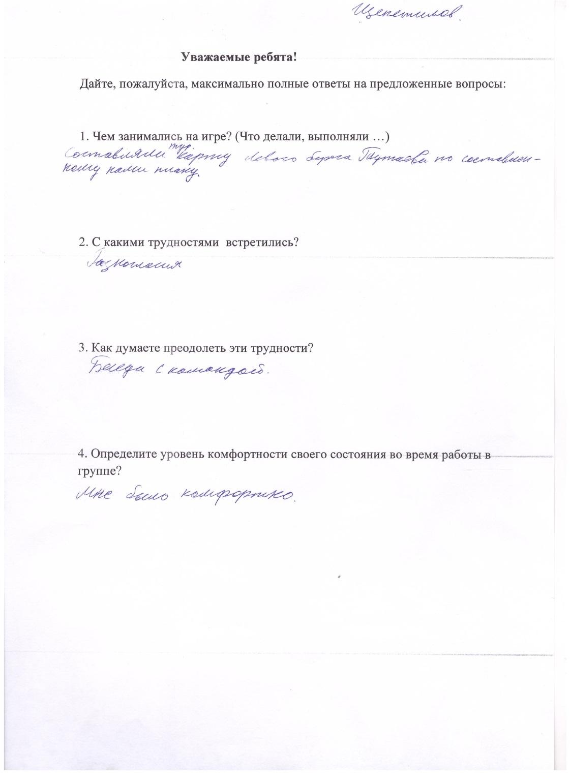 C:\Users\ученик\Documents\Scanned Documents\Рисунок (5).jpg