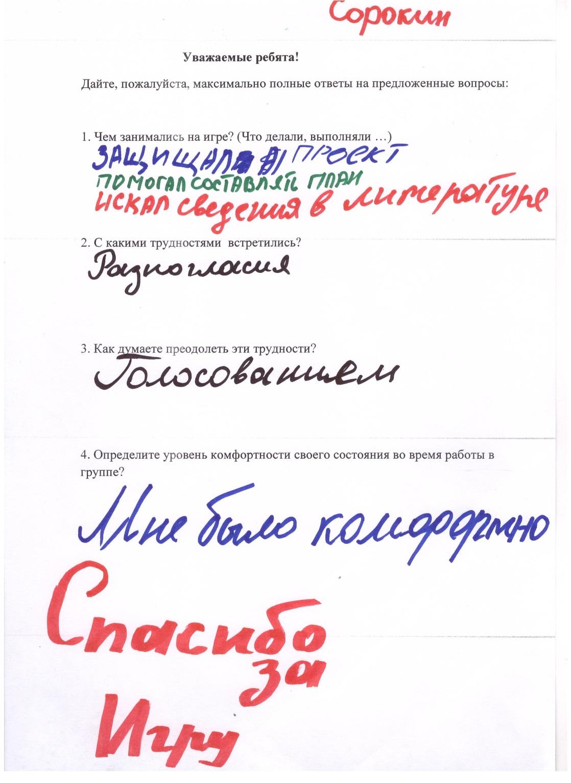 C:\Users\ученик\Documents\Scanned Documents\Рисунок (3).jpg