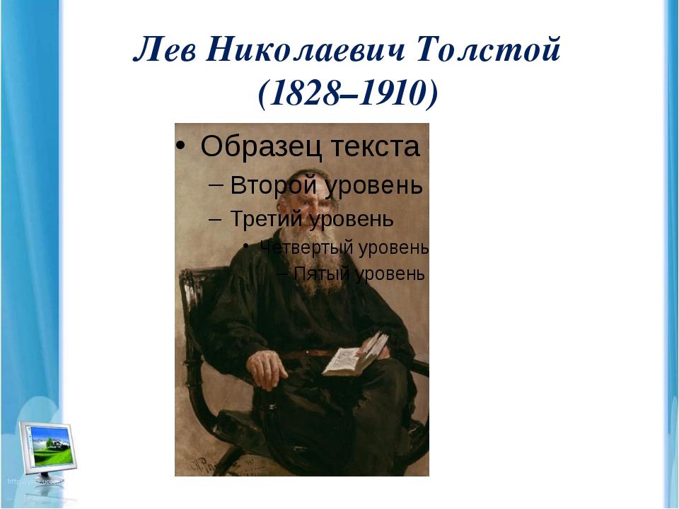 Лев Николаевич Толстой (1828–1910)