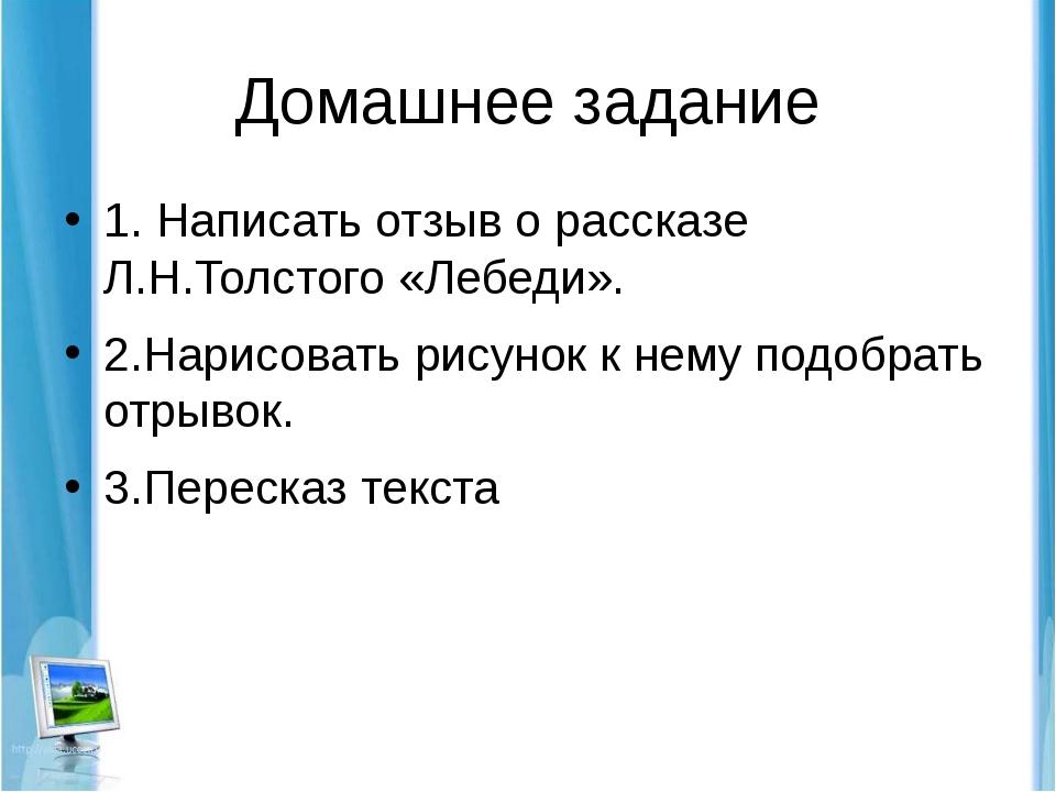 Домашнее задание 1. Написать отзыв о рассказе Л.Н.Толстого «Лебеди». 2.Нарисо...