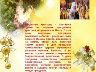 Рождество Христово – считается одним из главных праздников христиан, вторым п